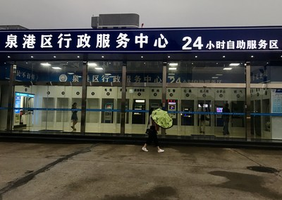 Self-service machines at the administration service center in Quangang District of Quanzhou City to provide 24-hour government services for the public