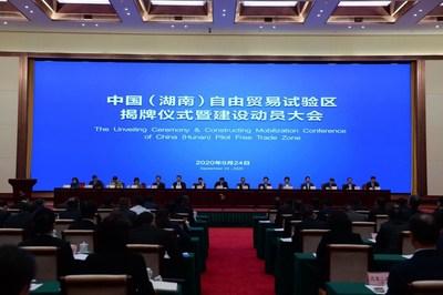 La ceremonia de inauguración y conferencia de movilización para la construcción de la Zona Piloto de Libre Comercio de China (Hunan) (PRNewsfoto/The Department of Commerce of Hunan Province)