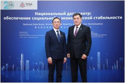 "El secretariado de la OCS y TSCA organizan la Cumbre ""National Data Brain"" (PRNewsfoto/Xinhua Silk Road)"