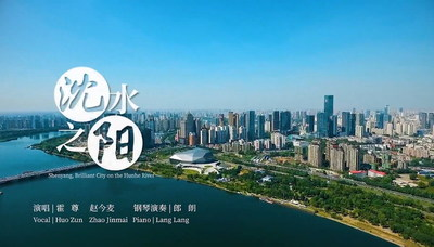Canción promocional de la ciudad de Shenyang (PRNewsfoto/The Information Office of Shenyang People's Government)